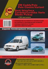 VW Caddy, Polo, Seat Ibiza, Cordoba, Inca, Skoda Pickup с 1995 года книга по ремонту